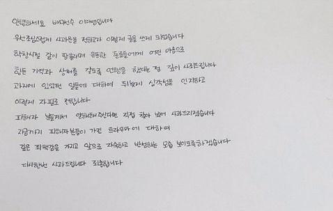 이재영과 다영 다영 과거 학대 논란에 대한 손글씨 사과 →