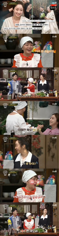 서효림/사진=tvN '수미네 반찬'