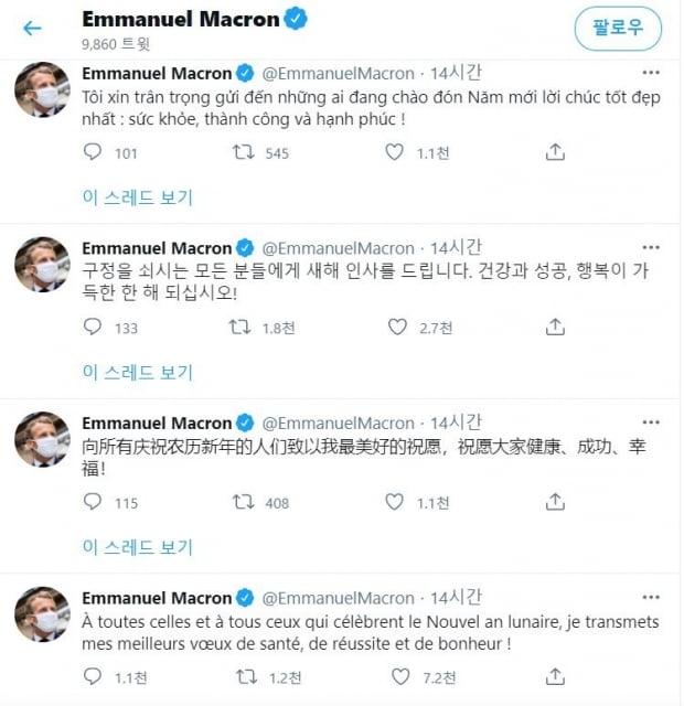 에마뉘엘 마크롱 프랑스 대통령의 트위터. 사진=트위터 캡처