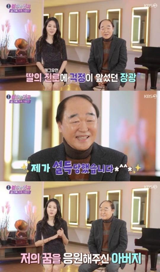 장광과 미자/사진=KBS 2TV '불후의 명곡'
