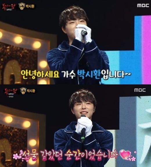 """박시환 """"과분한 사랑 받아""""…'복면가왕' 출연 소감 [전문]"""