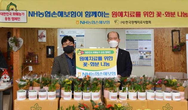 NH손보, 화훼농가 돕기 위해 꽃과 화분 나눔 캠페인 개최