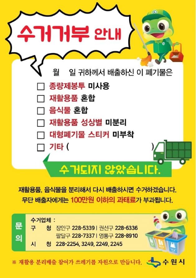 수원시, 오는 22일부터 반입기준 미달 쓰레기 배출동(洞) '생활쓰레기 반입 정지'