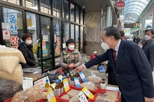 박차훈 새마을금고중앙회장(사진 앞쪽)이 2월 9일 언양알프스 시장을 찾아 전통시장을 이용하고 있다.