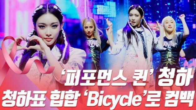 HK영상 청하, 그녀만의 힙합으로 컴백…타이틀 곡 'Bicycle' 무대