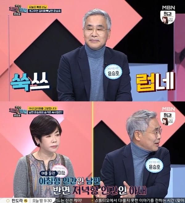 윤성호와 김미화/사진=MBN '한번 더 체크타임'