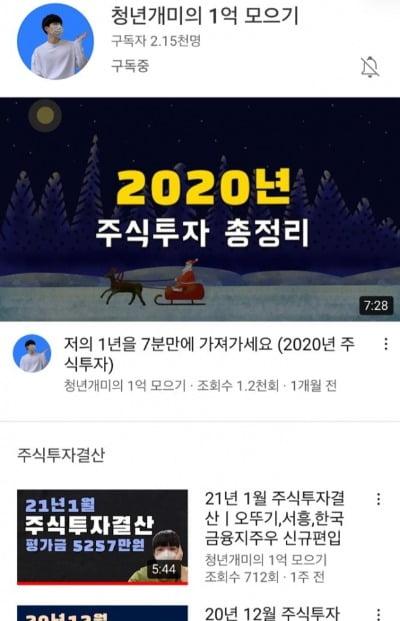 김서빈씨가 운영하는 유튜브 채널 '청년개미의 1억 모으기'