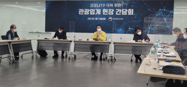 황희 문체부장관(가운데 노란색 점퍼)이 서울 무교동 한국관광공사 서울센터에서 관광업계 관계자들과 간담회를 개최했다.