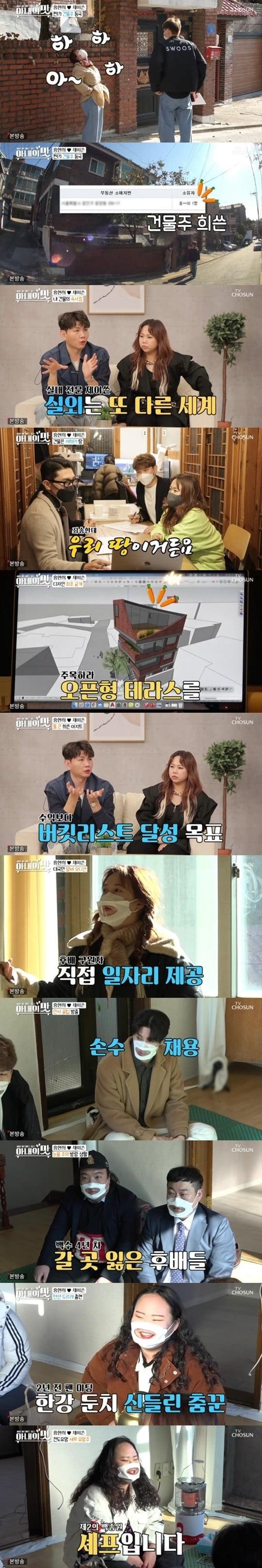홍현희와 제이쓴 부부/사진=TV조선 '아내의 맛'