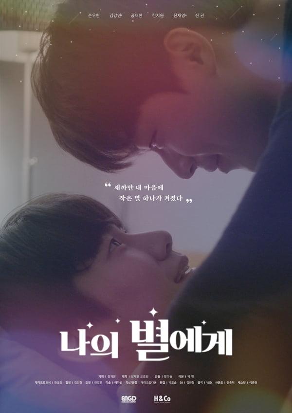 /사진=웹 드라마 '나의 별에게' 포스터