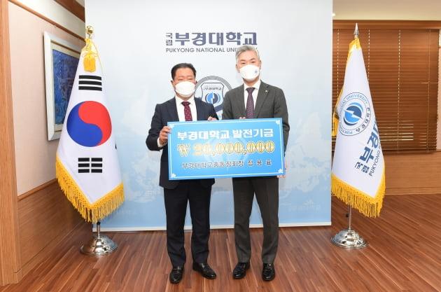 정용표 케이에이엠 대표, 부경대에 2000만원 기부
