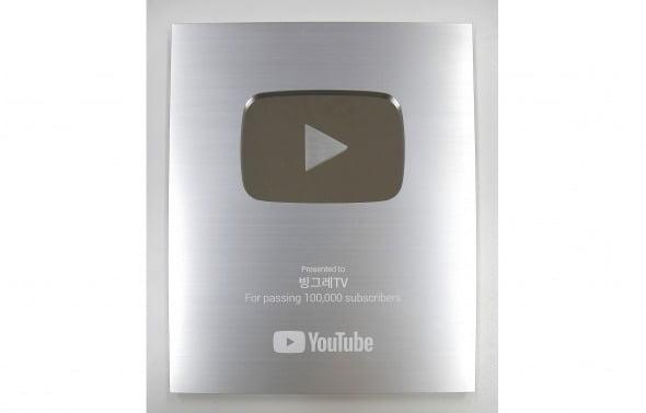빙그레가 '구독자 10만 명 이상' 채널에 주어지는 유튜브 실버버튼을 획득했다. /사진=이미경 기자