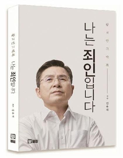 황교안 전 미래통합당(국민의힘 전신) 대표와의 대담집 '나는 죄인입니다'. /연합뉴스