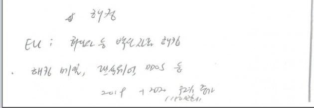하태경 국민의힘 의원이 북한의 화이자 해킹에 대해 직접 작성한 메모. 사진=하태경 의원 페이스북