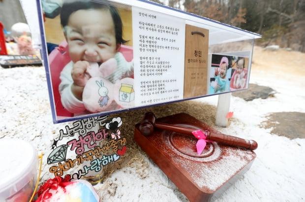 양부모 학대로 숨진 '정인이 사건' 2차 공판을 하루 앞둔 16일 오후 경기 양평군 정인양의 묘지에 판사봉이 놓여 있다. 사진=뉴스1