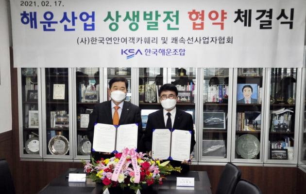 한국연안여객카훼리협회, 한국해운조합과 상생발전 협약