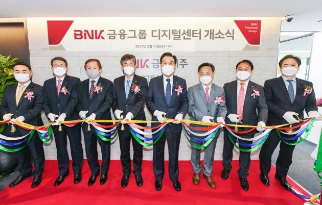 BNK금융, 'BNK디지털센터' 오픈, 디지털금융 고도화 추진