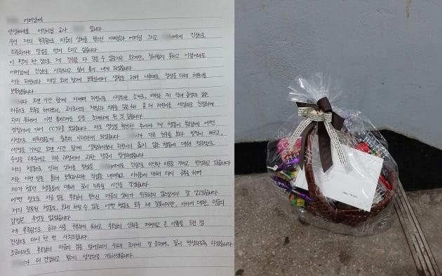 '집단학대'가 불거진 인천 서구국공립어린이집 가해 교사가 피해 아동 학부모에게 보낸 사과문(왼쪽)과 발렌타인데이인 14일 한 피해아동의 집 문 앞에 두고 간 과자 바구니(오른쪽)2021.2.15/뉴스1