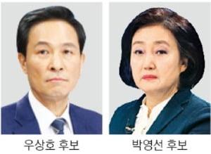 우상호 '勢 과시' vs 박영선 '업적 자랑'