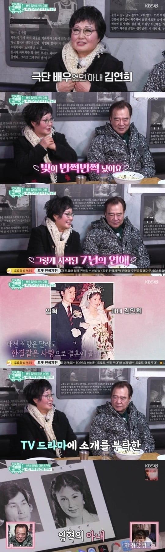 임혁/사진=KBS 2TV 'TV는 사랑을 싣고'