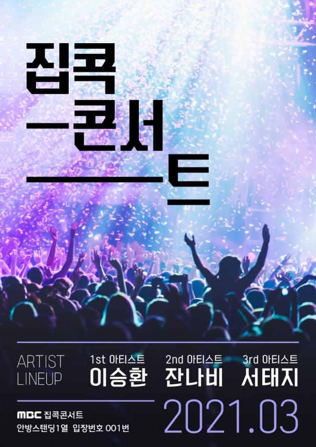 '집콕콘서트' 이승환·잔나비·서태지 출연 /사진=MBC 제공