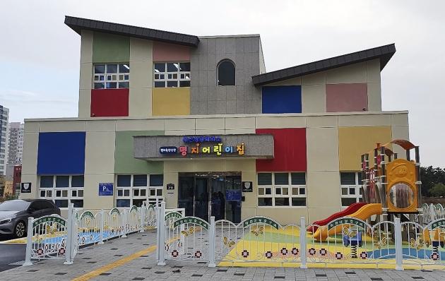 서부산권 근로자의 보육시설 '부산상공회의소 명지어린이집' 개원