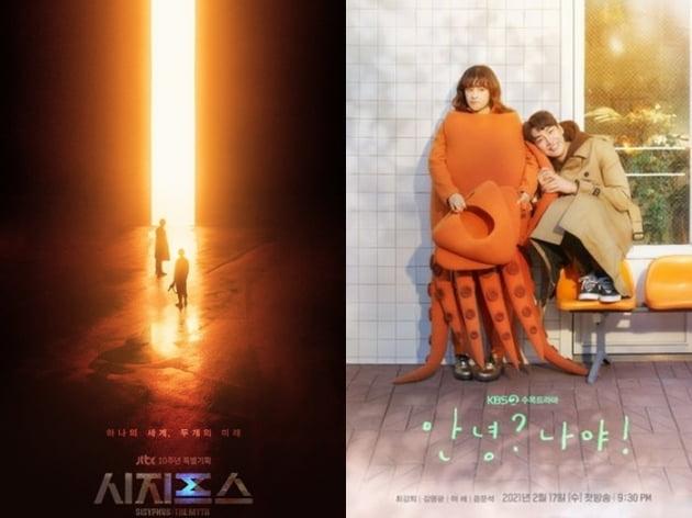 /사진=JTBC 수목드라마 '시지프스', KBS 2TV 수목드라마 '안녕?나야!' 포스터