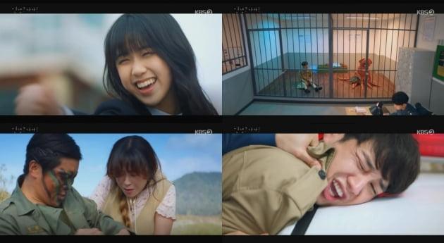 /사진=KBS 2TV 수목드라마 '안녕?나야!' 영상 캡처