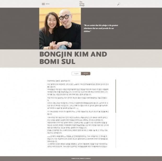김봉진 우아한형제들 의장 더기빙플레지 서약서./사진=더기빙플레지 홈페이지 캡처