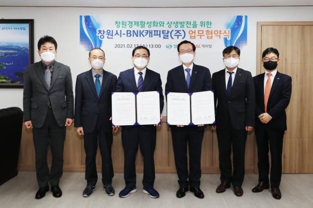 BNK캐피탈, 창원시와 자동차 금융상품 공급 업무협약