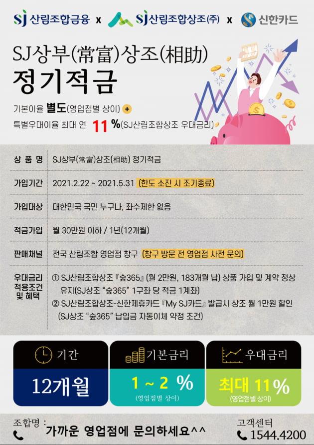SJ 산림조합, 상부(常富)·상조(相助) 정기적금 출시