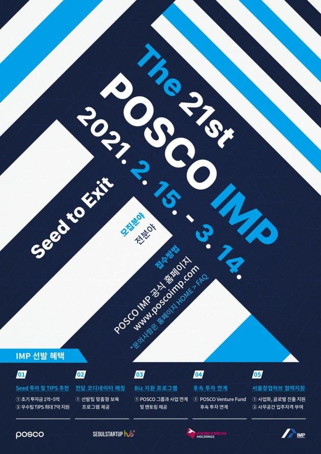 '포스코 아이디어 마켓 플레이스(IMP)' 포스터. 사진=서울창업허브
