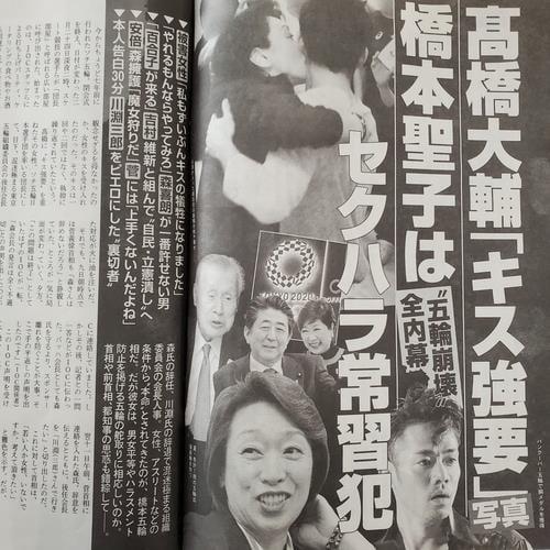 주간지 '슈칸분슌'에는 하시모토 세이코 도쿄올림픽·패럴림픽 담당상이 성희롱 상습범이라는 기사가 실렸다. [사진=슈칸분슌 2월 25일호]