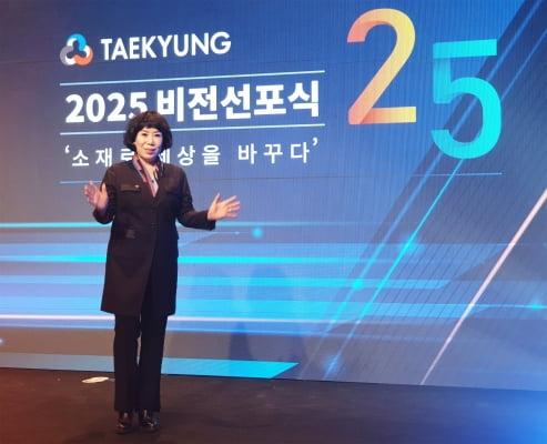"""김해련 태경그룹 회장이 18일 서울 삼성동 섬유센터에서 가진 비전선포식에서 """"2025년까지 친환경 신소재 33개를 개발하겠다""""는 목표를 밝혔다.      태경그룹 제공"""