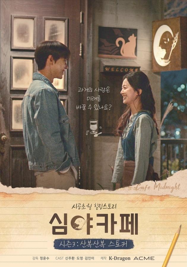 /사진=MBC드라마넷 '심야카페 시즌3-산복산복 스토커'