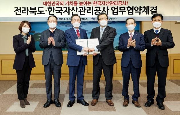 캠코와 전라북도, 기업지원 및 지역발전 업무협약