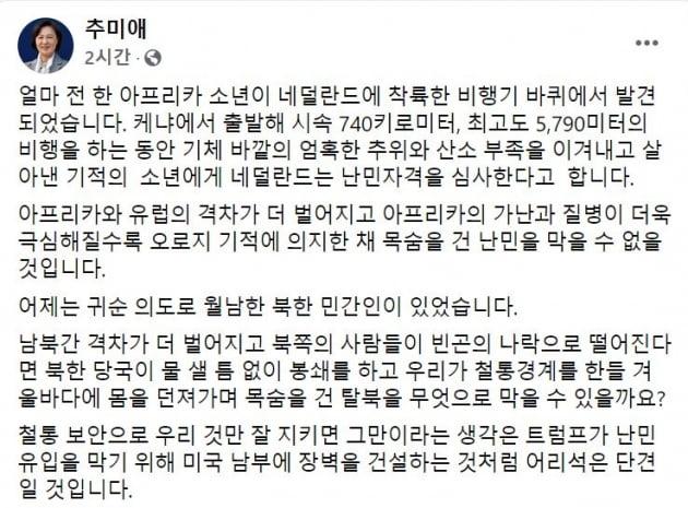 """軍경계 실패로 '헤엄 귀순'…추미애 """"철통경계로 탈북 못 막아"""""""