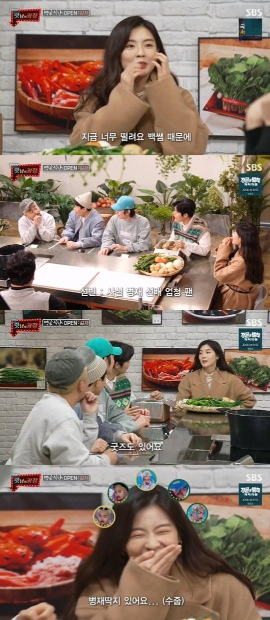 이선빈/사진=SBS '맛남의 광장'