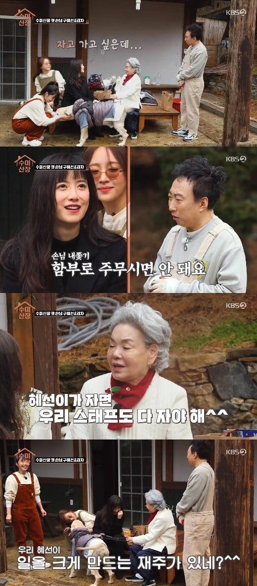 김수미와 구혜선/사진=KBS '수미산장'