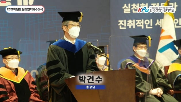 박건수 한국산기대 총장이 19일 온라인 학위수여식에서 축사를 하고 있다. 한국산기대