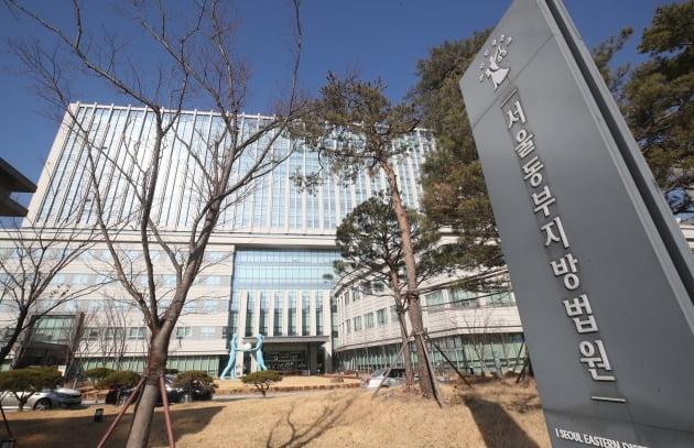 서울 송파구 서울동부지방법원 [사진=연합뉴스]