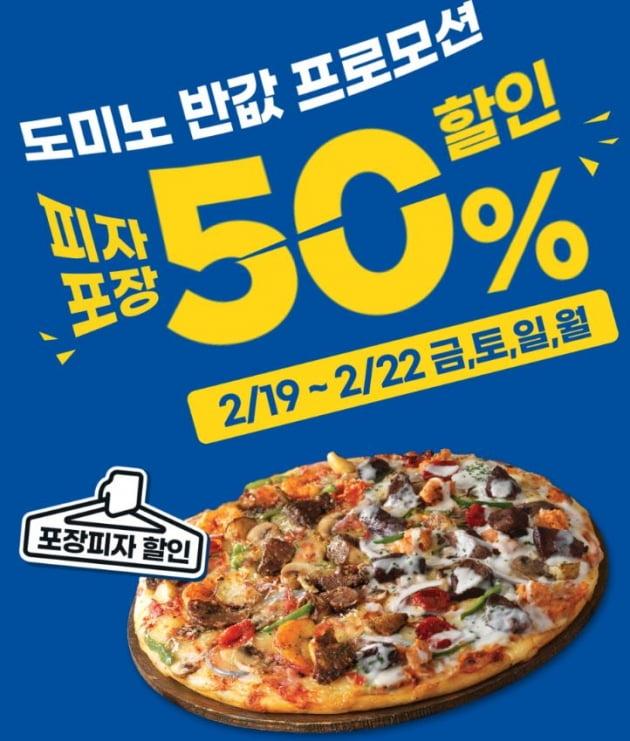 도미노 피자, 주말동안 50% 할인…온·오프라인 주문 모두 가능
