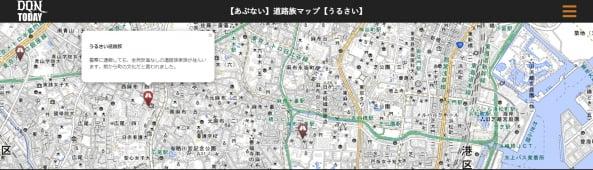 """도로족 맵의 실례. 도쿄 미나토구 니시아자부 지역의 등록 포인트를 클릭하면 """"시끄러운 도로족-경찰에 신고해도 '예전부터 존재하던 마을의 문화'라며 전혀 반성하지 않는 도로족 가족이 살고 있습니다""""라는 내용이 뜬다. (자료 : 도로족 맵 홈페이지)"""