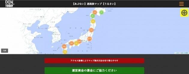 도로족 맵. 2021년 2월 현재 일본 전역에 6000건 이상의 '민폐이웃' 정보가 등록돼 있다.(자료 : 도로족 맵 홈페이지)