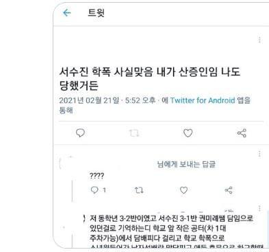 """서신애 """"학교폭력 괴로워""""…가해자, 수진이었나"""