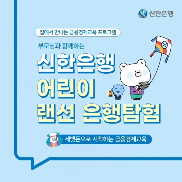 세뱃돈 이렇게 써볼까요?…신한은행 '랜선' 어린이 금융교육