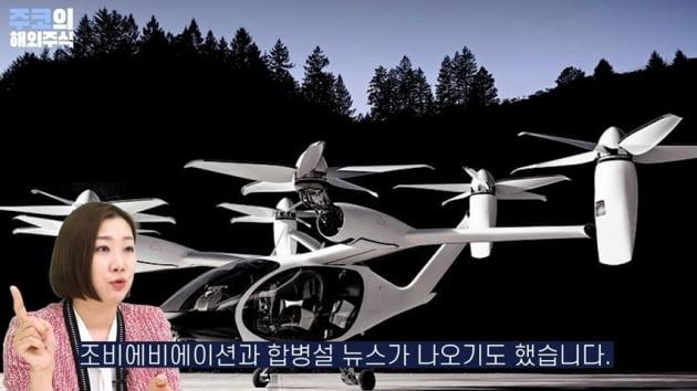 스팩 RTP와 합병설이 난 조비에비에이션의 도심항공모빌리티 모습 / 주코노미TV 캡처