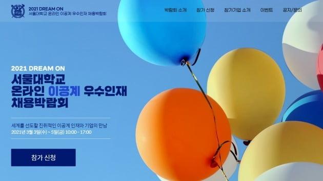 서울대 이공계 채용박람회 홈페이지 캡처