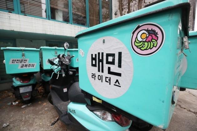서울의 한 배민라이더스 센터 앞. [사진=연합뉴스]