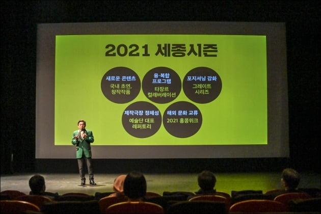 김성규 세종문화회관 사장이 22일 세종문화회관 M시어터에서 열린 2021년 시즌발표회에서 올해 극장의 방향성을 설명하고 있다. 세종문화회관 제공